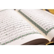 Islamic Book Holy Quran